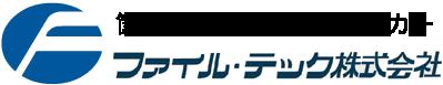 筐体専門の板金加工メーカー ファイル・テック株式会社